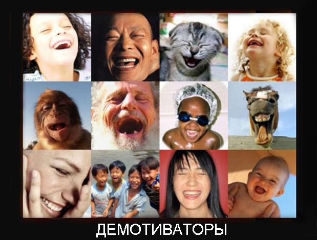 Демотиваторы смешные про жизнь