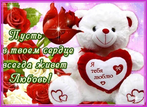 С Днем Влюбленных в картинках