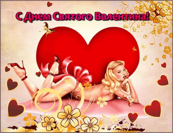 Поздравление к Дню Святого Валентина в картинках - девушка