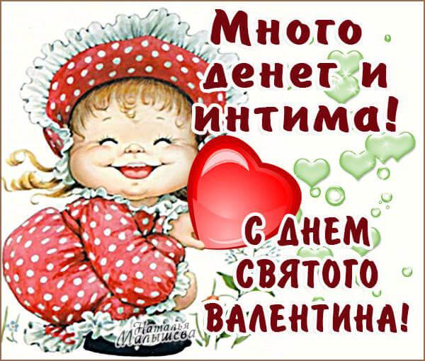 Картинки с пожеланиями День святого Валентина