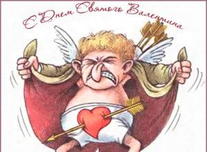 Прикольные картинки День святого Валентина