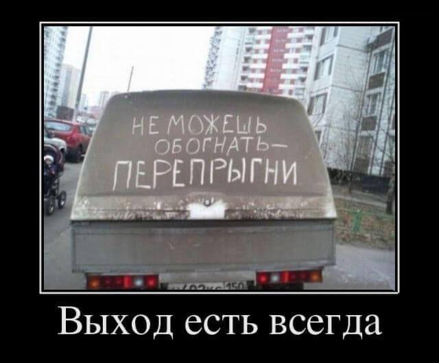 Демотиваторы автомобили