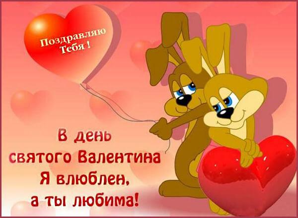 С Дне влюбленных