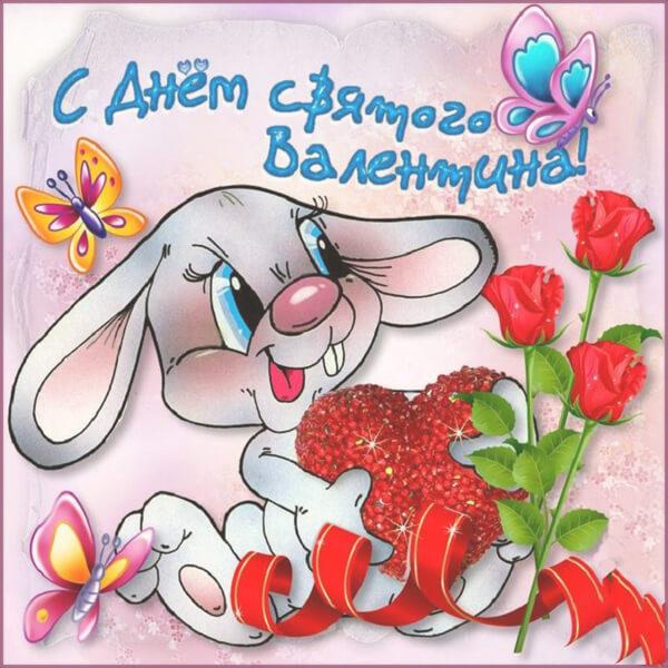 С Днем святого Валентина поздравления в картинках