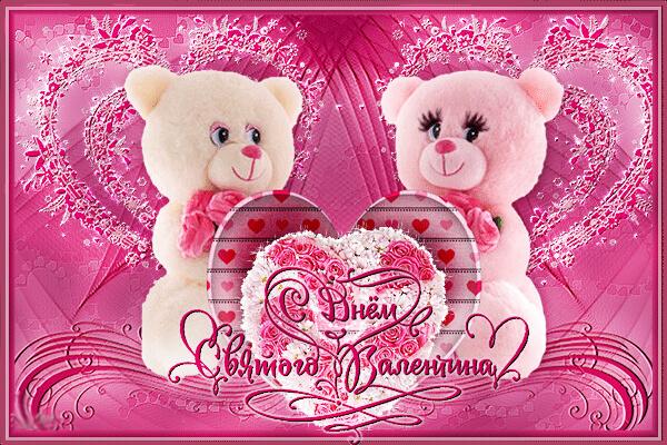 Поздравления в картинках С Днем Святого Валентина