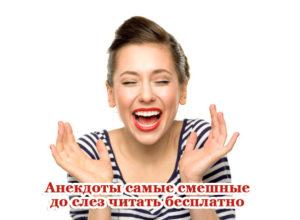Анекдоты самые смешные до слез читать бесплатно