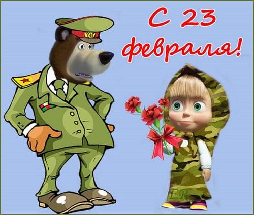 С 23 февраля картинки Маша и медведь