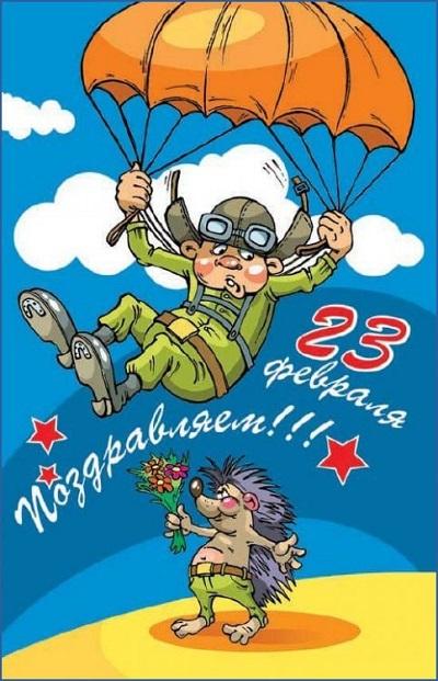 Поздравление с 23 февраля открытка прикольная