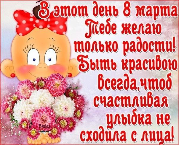 Прикольные поздравления с 8 марта в картинках от Елены Райчик