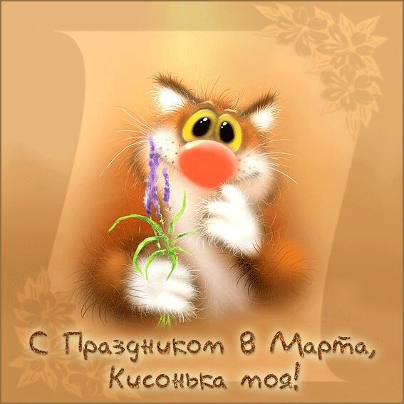 Прикольные открытки с 8 марта котики