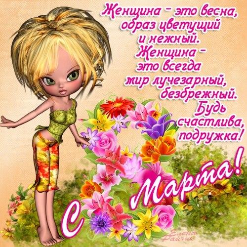 С 8 марта подруге поздравления открытки