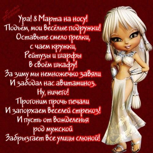 Поздравление жене с 8 марта прикольные