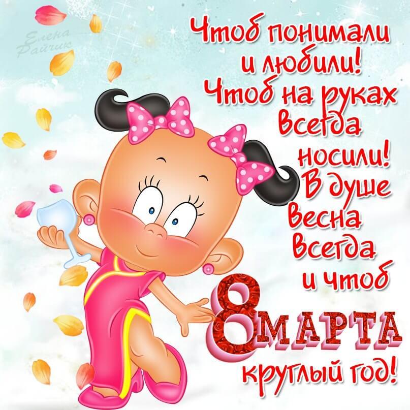 С 8 марта прикольные поздравления в картинках Елена Райчик