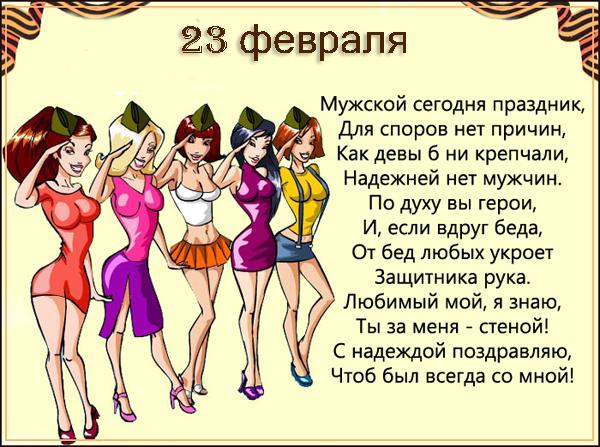 23 февраля картинки с девушками