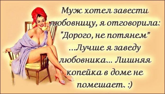 Смешные Анекдоты про любовников