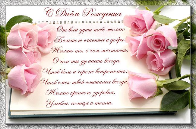 Поздравление открытка С Днем Рождения Женщине