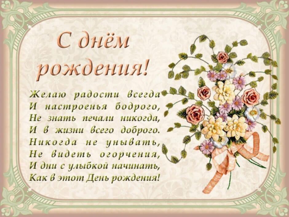 Поздравления с днем рождения в прозе на юбилей женщины