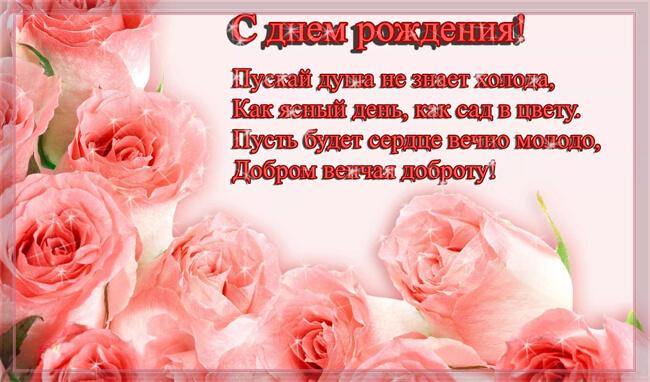 С Днем Рождения Женщине открытка