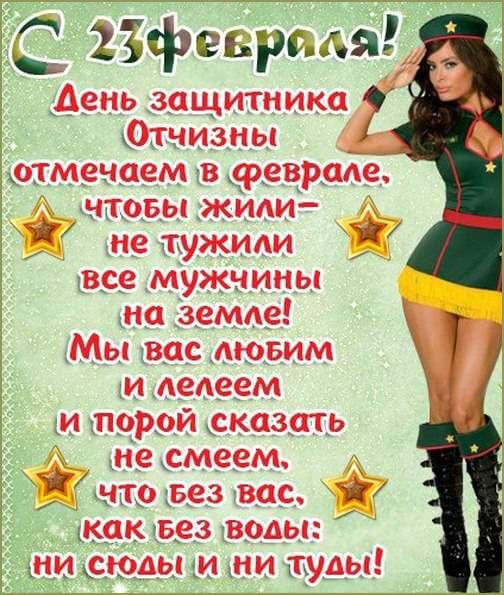 ПОздравление с 23 февраля от девушки открытка