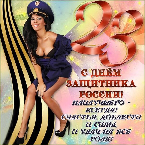 23 февраля открытка с девушкой
