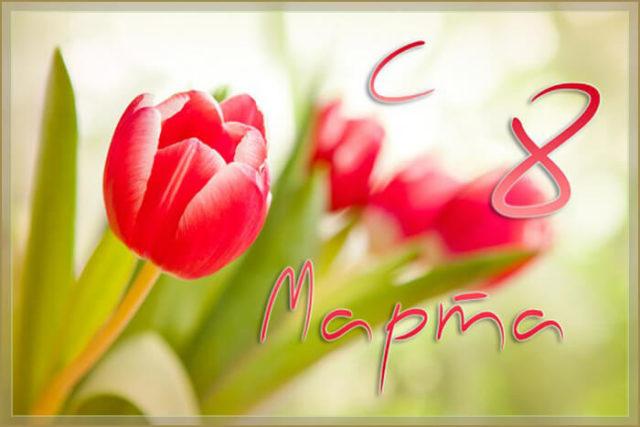 Красивые поздравления с 8 марта женщинам
