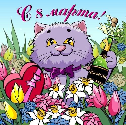 мартовский кот 8 марта