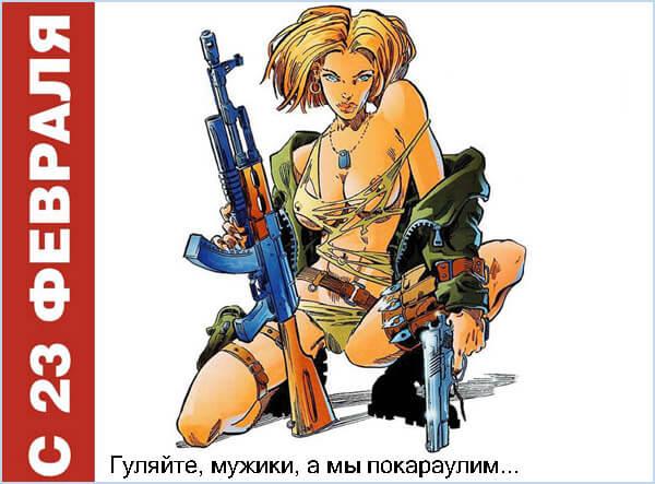 Поздравления с 23 февраля с юмором - картинки и открытки
