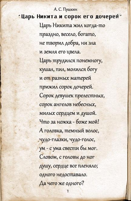 Царь Никита и 40 его дочерей Пушкин