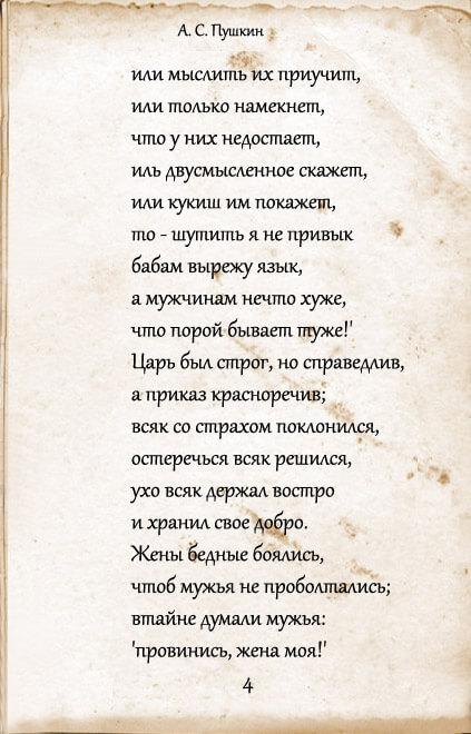 Царь Никита сказка Пушкина