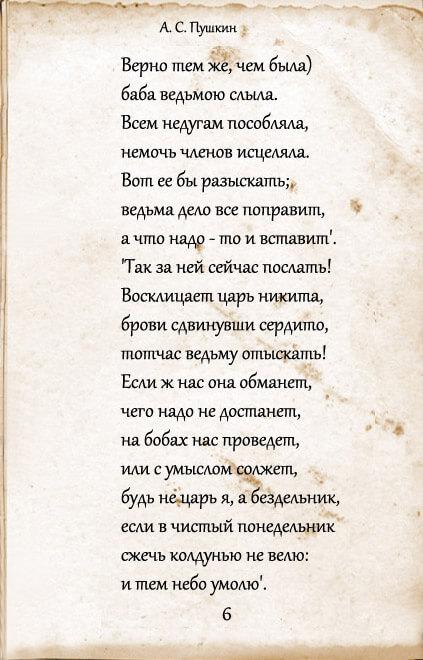 Пушкин Царь Никита