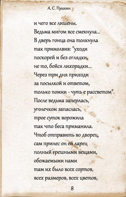 Пушкин Царь Никита читать