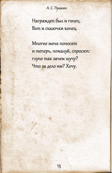 Сказка про царя Никиту