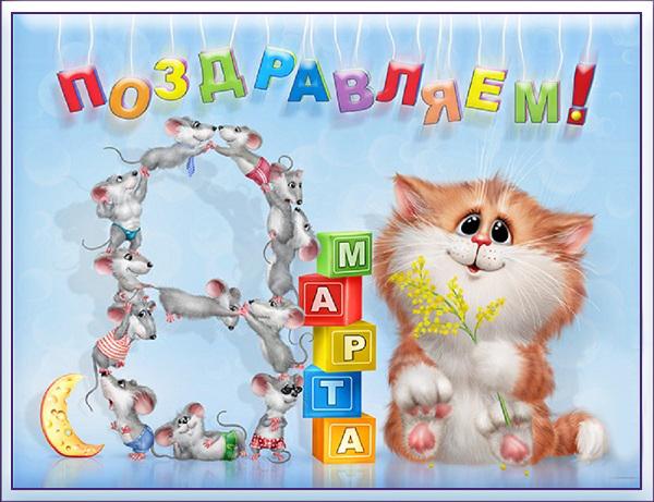 С 8 марта открытка с кошкой, годовщиной дочки