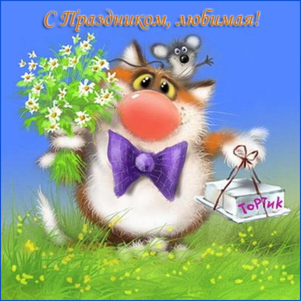 Смешные открытки с котами 8 марта