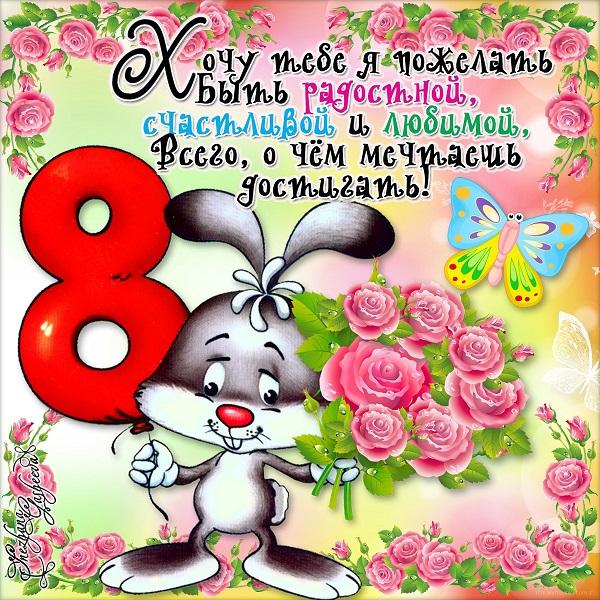 8 марта открытка с поздравлением