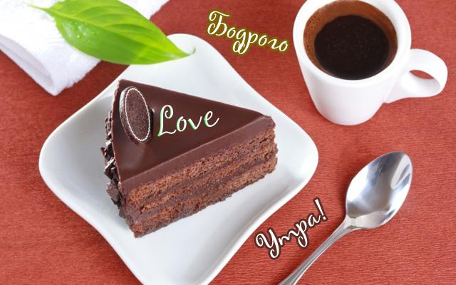 Пожелания с Добрым утром картинки кофе тортик