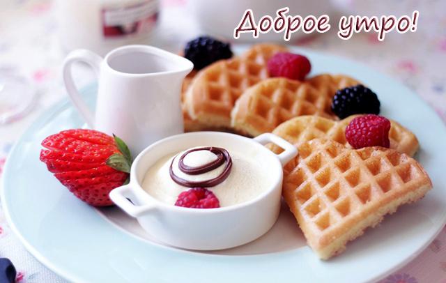 С добрым утром десерт