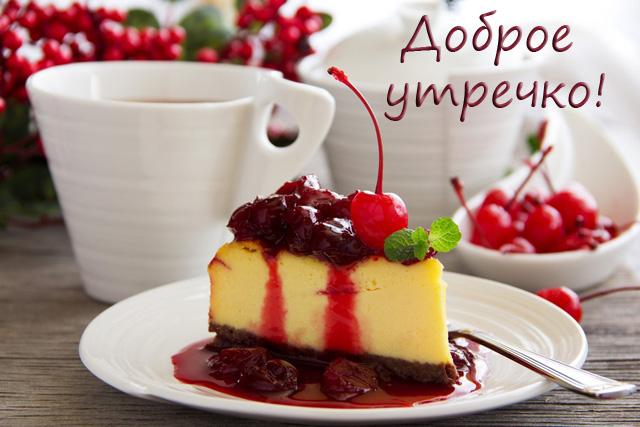 Кофе и тортик - доброе утро