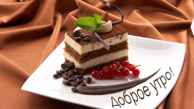 С добрым утром картинки тортик