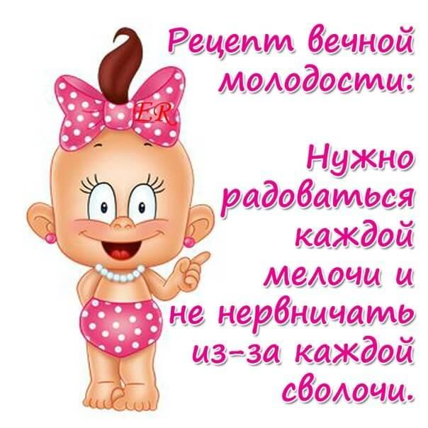 Елена Райчик - позитивные картинки с надписями
