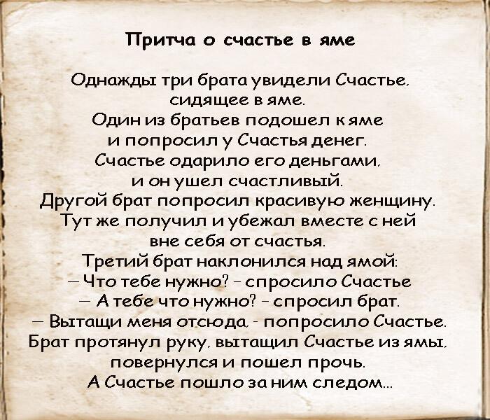 Притча о счастье в яме