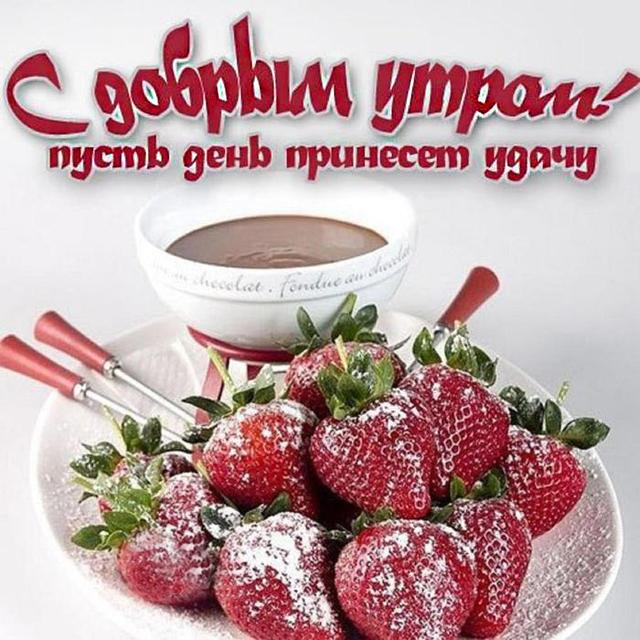 Пожелания доброего утра десерты
