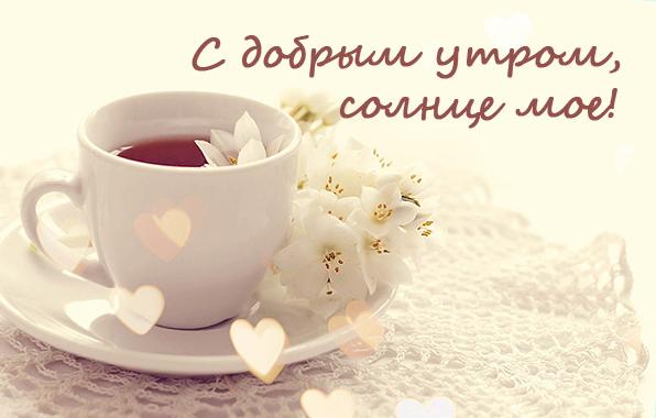 Доброе утро любимый картинки с надписями красивые, своими руками лент