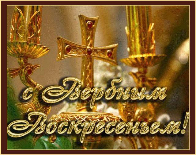 Красивые картинки Вербное воскресенье с поздравлениями