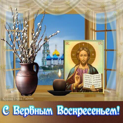 Вербное воскресенье картинки Елена Райчик