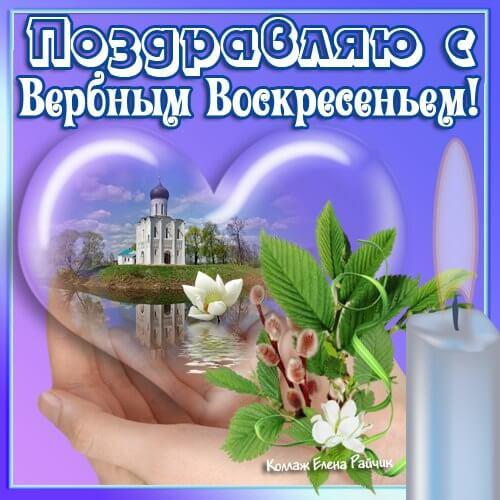 Вербное воскресенье Елена Райчик