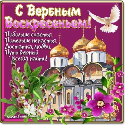 Картинки Вербное воскресенье