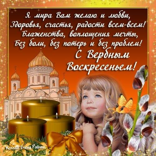 С вербным Воскресеньем Елена Райчик