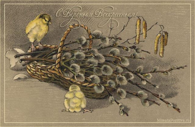 Оригинальные открытки с Вербным Воскресеньем