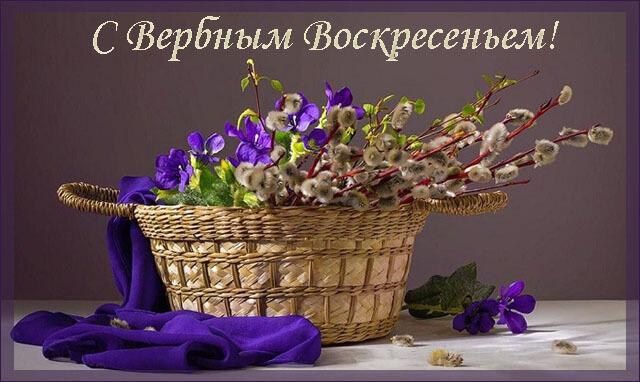 Вербное Воскресенье поздравления в картинках